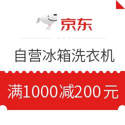 最后4小时!京东冰洗自营 满1000减200元优惠券