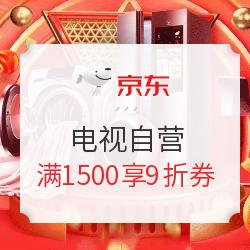 最后4小时!京东电视自营 满1500享9折优惠券