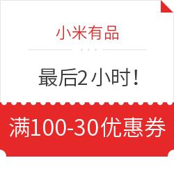 移动专享:最后2小时!小米有品 满100减30元专享券 满100减30元