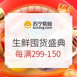 苏宁双11狂欢继续 生鲜囤货盛典 每满299-150元