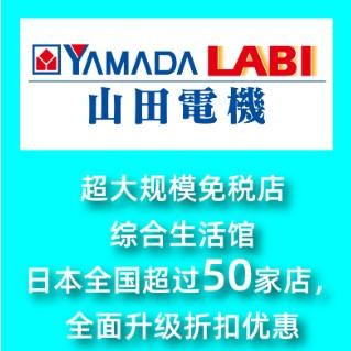 山田电机 线下购物优惠券 购物免税10%+最高特别优惠7%