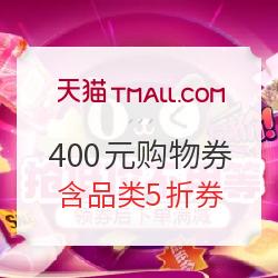 天猫超市 400元购物券免费领