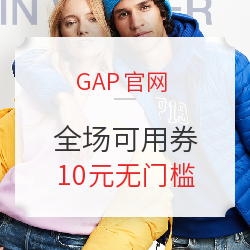GAP官网 全场10元无门槛优惠券