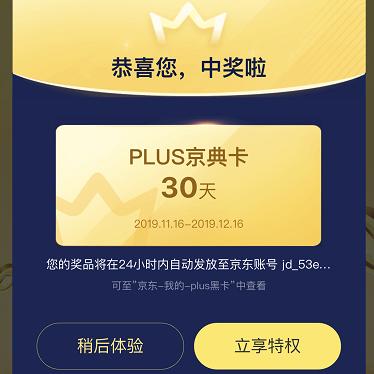 京东 抽奖赢PLUS 30天会员 小编亲测领取成功