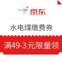 京东领5元火车票优惠券、满1299-20元机票券、满499-15元国际酒店券
