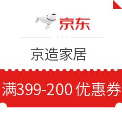 京东 京造家居 满399减200元优惠券