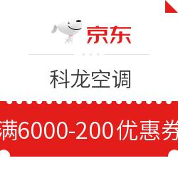京东 科龙空调 满6000减200元优惠券
