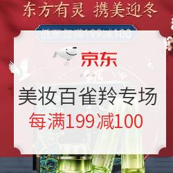 京东 美妆百雀羚专场 每满199减100
