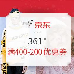 京东  361° 满400减200元优惠券 20日0点可叠加8折活动