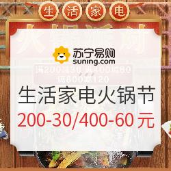 苏宁易购 生活家电火锅节