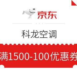 京东 科龙空调 满1500减100元优惠券