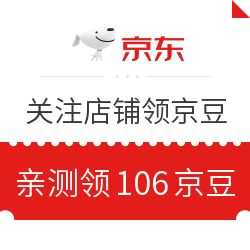 11月20日 京东关注店铺领京豆 亲测领106京豆