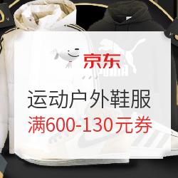 京东运动户外鞋服 满600减130元优惠券
