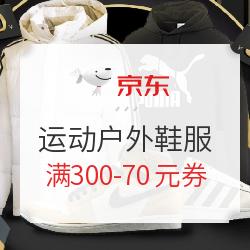 京东运动户外鞋服 满300减70元优惠券
