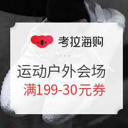 考拉海购黑五海购节 运动户外会场 满199减30元专享券