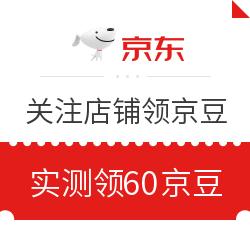 移动专享:11月23日 京东关注店铺领京豆 实测领60京豆!
