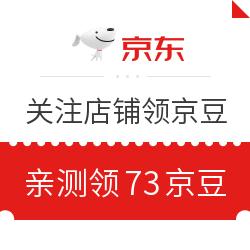11月25日 京东关注店铺领京豆 亲测领73京豆