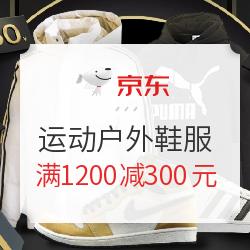 京东运动户外鞋服 满1200减300元优惠券