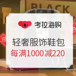 考拉海购 黑五海购节轻奢 领券每满1000减220