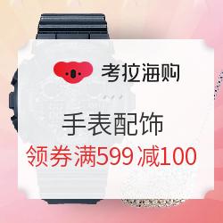 考拉海购 黑五海购节手表配饰 满599减100