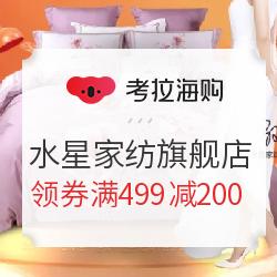 考拉海购 黑五海购节水星家纺旗舰店 满499减200