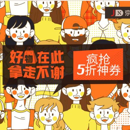 京东 京选好物促销 疯抢5折神券
