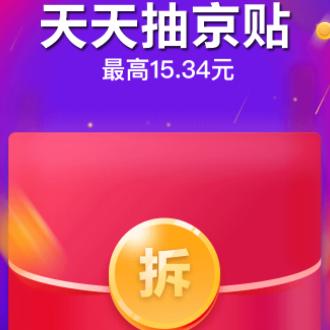 京东 每天1次拆红包机会 老用户可领0.16元
