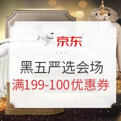 考拉海购 黑五海购节严选会场 满199减100元优惠券