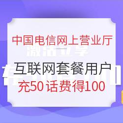 移动专享:中国电信 充50元话费得100元 限电信互联网卡套餐用户
