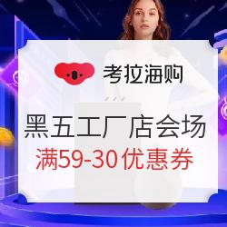 考拉海购 黑五海购节工厂店会场 满59减30元优惠券