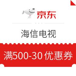 京东 海信电视 满500减30元优惠券