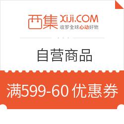 西集网 满599-60优惠券