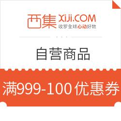 西集网 满999-100优惠券
