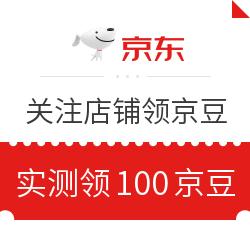 移动专享:11月28日 京东关注店铺领京豆 实测领100京豆