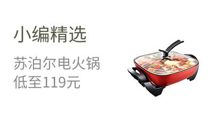 小编精选  苏泊尔电火锅  低至119元