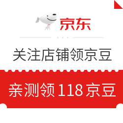 11月29日 京东关注店铺领京豆 亲测领118京豆