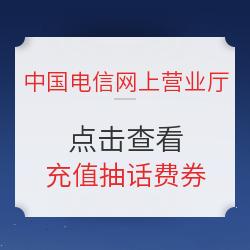 中国电信网上营业厅 充值抽1-5元话费券 点击查看