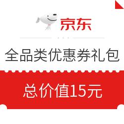 京东 120-5/250-10元全品类优惠券