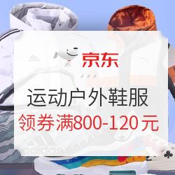 京东运动户外鞋服 满800减120元优惠券