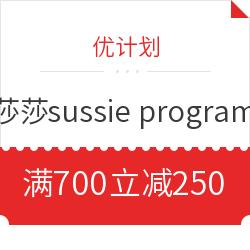 莎莎sussie program满700立减250