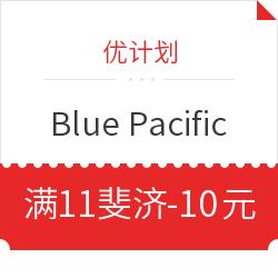 Blue Pacific 消费满11斐济元立减10元