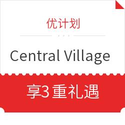 Central Village 享3重礼遇 可免费获增礼品