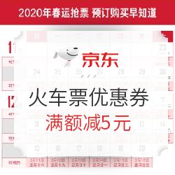 京东 5元火车票优惠券