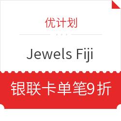 Jewels Fiji 银联卡消费单笔9折