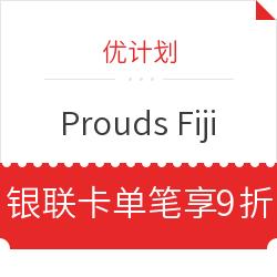 Prouds Fiji银联卡消费单笔享9折优惠 及赠礼