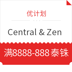 Central & Zen 满8888立减888泰铢