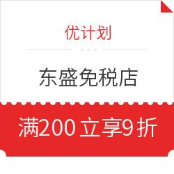 东盛免税店 满200立享9折,90元封顶