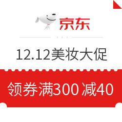 京东 12.12暖暖节美妆大促 值友专享300-40优惠券