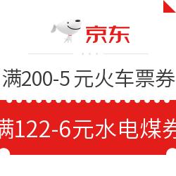 京东 免费领200-5元火车票券、满800-10国航机票券