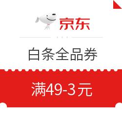 最新补券:京东 双十二主会场  免费领满49-3元白条全品类满减券 满49-3元白条券